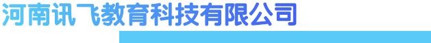 河南讯飞教育科技有限公司